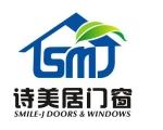 深圳诗美居门窗有限公司