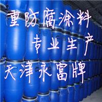供应厚浆型环氧富锌底漆
