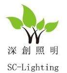 深圳市深创照明有限公司