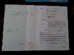 中华人民共和国海关进出口货物注册登记书