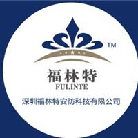 深圳福林特安防建材厂