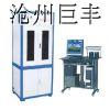 沧州巨丰试验机制造有限公司