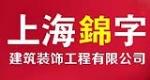 上海锦字建筑装饰工程有限公司