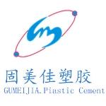 深圳市固美佳塑胶材料有限公司
