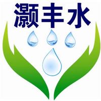 广州灏丰水水处理设备有限公司