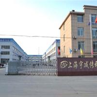 上海宇减传动机械有限公司