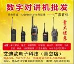 青岛艾迪欧广达电子科技中心