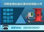 河南金森仪器仪表科技有限公司