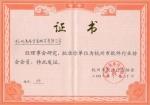 中国玻璃网证书