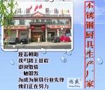 滨州鸿盛厨业有限责任公司