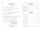 税务登记证 地税