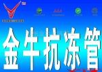 郑州PPR管材管件公司