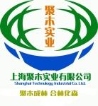 上海聚木实业有限公司