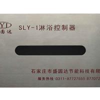 盛圆达标准型暗装感应淋浴器SLY-4