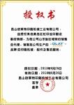 昆山欧莱特印刷机械工业制造有限公司授权书