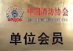 广西南宁市益轩消防设备有限公司