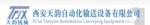 西安天韵自动化输送设备有限公司