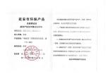 注册登记证