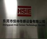 东莞恒伸传感设备有限公司