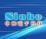 东莞市申和电子科技有限公司