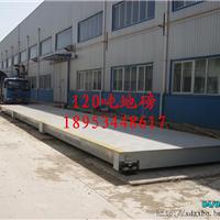 -厂家直销-河北沧州-电子地磅秤厂-