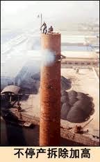 专业提供烟囱工程