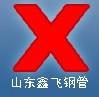 聊城市开发区鑫飞钢管制造有限公司
