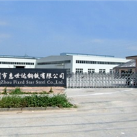 沧州惠世达钢铁集团
