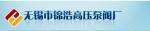 无锡市锦浩高压泵阀厂
