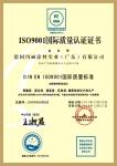 ISO9001国际质量认证中心