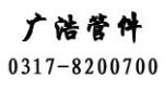 河北广浩管道装备有限公司
