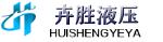 上海卉胜液压设备有限公司