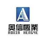 奥信恒业机电设备有限公司