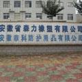 安徽菲科防护用品有限公司