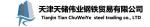 天津天储伟业钢铁贸易有限公司