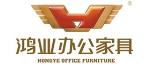 广东鸿业办公家具制造有限公司