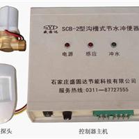 盛圆达 沟槽节水小便器SCB-2
