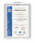 iso4001环境管理体系认证