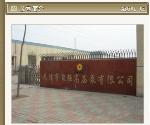 天津市聚强高压泵有限公司