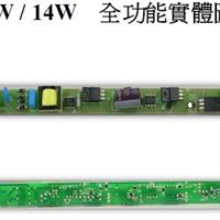 供应镇流器高效省电IC方案