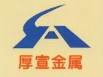 苏州厚宣金属材料有限公司