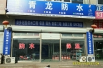 浙江省青龙防水涂料代理公司