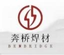 沈阳市奔桥焊接材料有限公司
