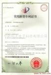 散热器专利证书