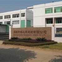 深圳市利安建材发展有限公司