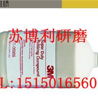 苏博利供应3M05955研磨粗腊3M05928至尊美容抛光蜡