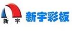 天津新宇彩板有限公司