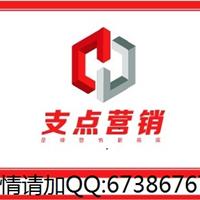 杭州支点营销策划有限公司