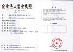 北京金圣恒通贸易有限公司