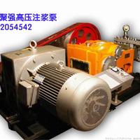 高压旋喷设备,高压泵,致电天津聚强销售部